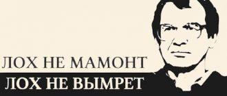 Лох - не мамонт