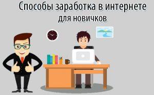Способы заработка в интернете для новичков