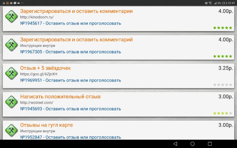 Мобильное приложение сеоспринт