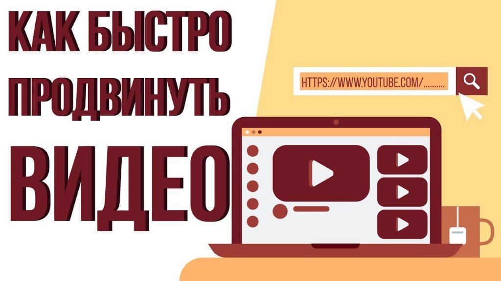 Как раскрутить видео с YouTube