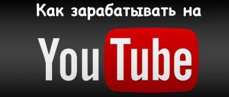 Возможность заработать на YouTube доступна каждому