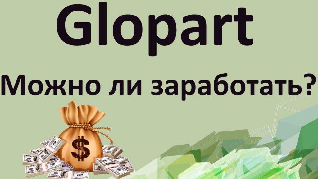 Заработок на Глопарт