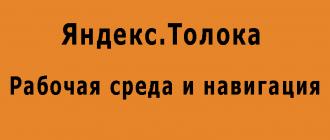Яндекс толока рабочая среда и навигация