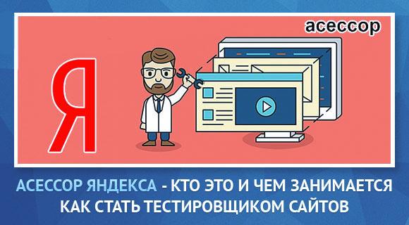 Как стать тестировщиком Яндекс